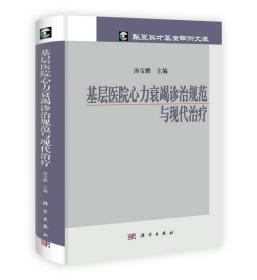 华夏英才基金学术文库:基层医院心力衰竭诊治规范与现代治疗