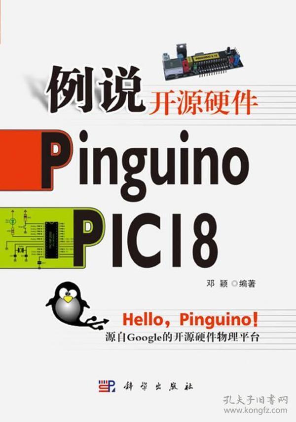 例說開源硬件Pinguino PIC18