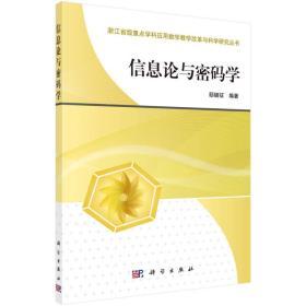 浙江省级重点学科应用数学教学改革与科学研究丛书:信息论与密码学