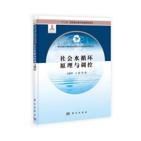 """社会水循环原理与调控/""""十二五""""国家重点图书规划项目·海河流域水循环演变机理与水资源高效利用丛书"""