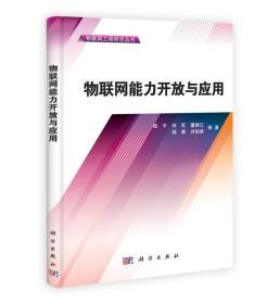 物联网工程研究丛书:物联网能力开放与应用