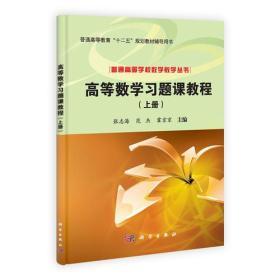 高等数学习题课教程(上册)