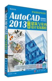 (可发货)AutoCAD 2013中文版建筑与室内设计实用教程:超值案例双色版