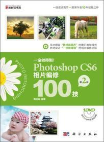 一定做得到!Photoshop CS6人像相片编修100技