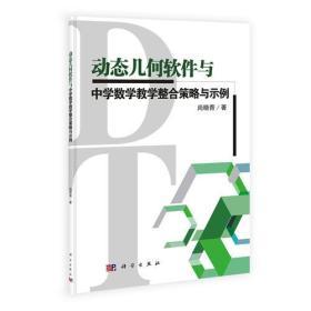 動態幾何軟件與中學數學教學整合策略與示例