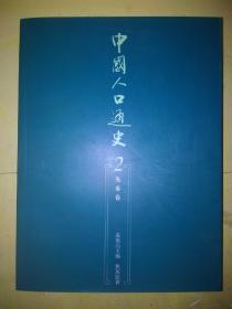 中国人口通史2:先秦卷