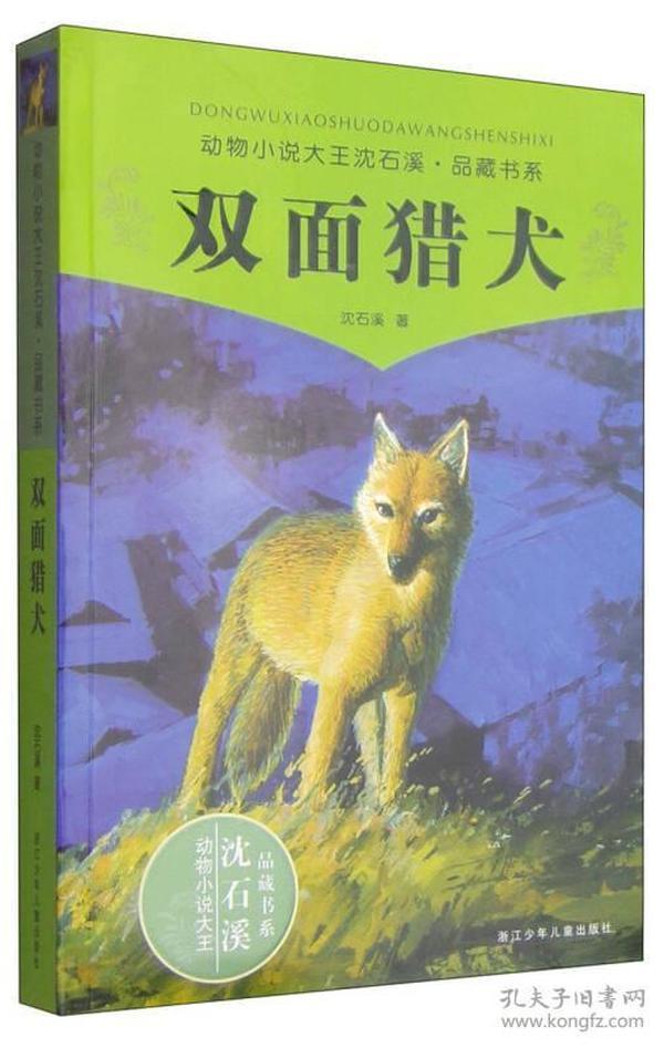 动物小说大王沈石溪品藏书系:双面猎犬