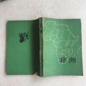 非洲  1961年一版一印