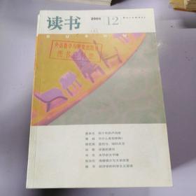 读书 (2006年1-12期全)