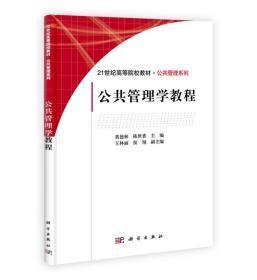 公共管理学教程/21世纪高等院校教材·公共管理系列