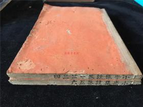 1887年旧学山房版《小学集注》2册6卷。