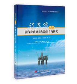 辽东湾地区油气成藏规律与勘探方向研究