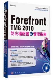 Forefront TMG 2010防火墙配置与管理指南(CD)