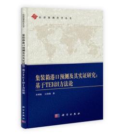 集装箱港口预测及其实证研究:基于TEI@I方法论
