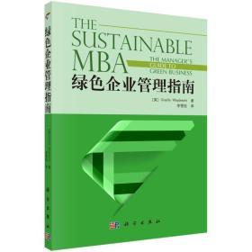 绿色企业管理指南