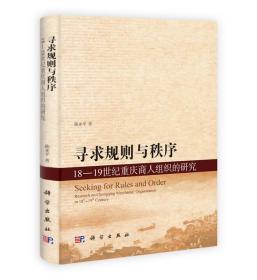 寻求规则与秩序:18-19世纪重庆商人组织的研究