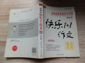 快乐1+1作文精品宝库.中学卷