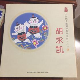 中国优秀图画书典藏系列·第二辑3:胡永凯(全五册)