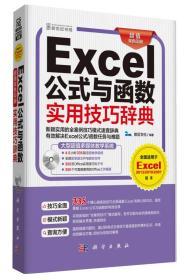 Excel公式与函数实用技巧辞典