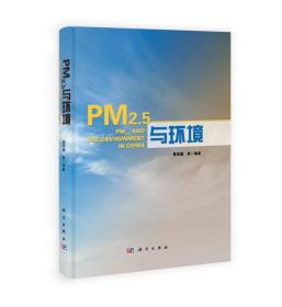 PM2.5与环境