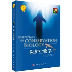 保护生物学(译)