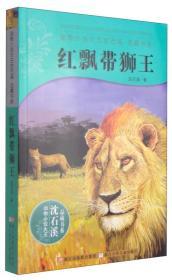 动物大王沈石溪·品藏书系:红飘带狮王