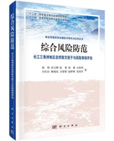 综合风险防范  长江三角洲地区自然致灾因子与风险等级评估