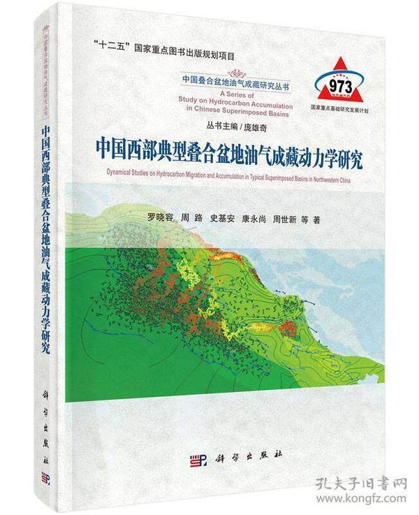 中国西部典型叠合盆地油气成藏动力学研究