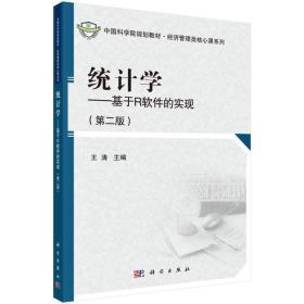 中国科学院规划教材·经济管理类核心课系列:统计学(第二版)