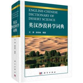 正版英汉沙漠科学词典ZB9787030408709