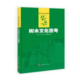 中国树木文化图考系列:岱岳树木文化图考