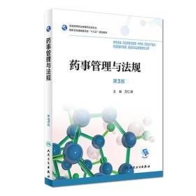 藥事管理與法規(第3版/高職藥學/配增值)