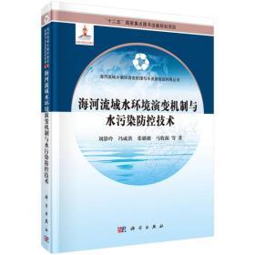 海河流域水循环演变机理与水资源高效利用丛书:海河流域水环境演变机制与水污染防控技术