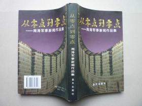 从零点到零点:周涛军事新闻作品集.
