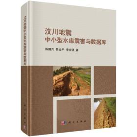 汶川地震中小型水库震害与数据库