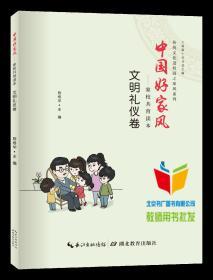 中国好家风--家校共育读本:文明礼仪卷