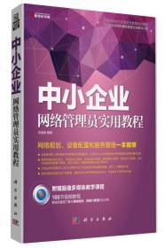 中小企业网络管理员实用教程