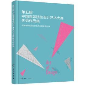 第五届中国高等院校设计艺术大赛优秀作品集