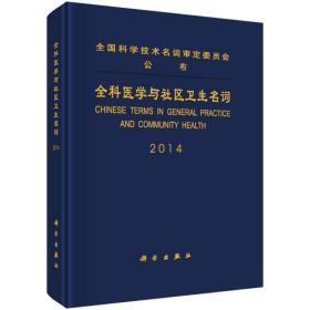 全科医学与社区卫生名词(2014)