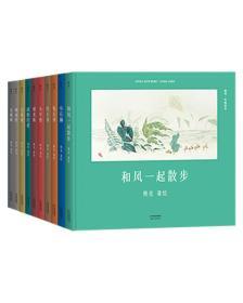 熊亮·中国绘本系列(安徒生奖提名作者熊亮作品)