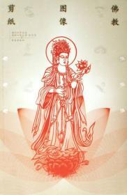 佛教图像剪纸