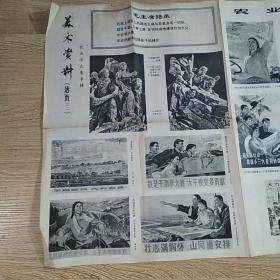 农业学大寨专辑 美术资料(活页之二)