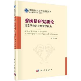 委婉语研究新论:语言研究的心智哲学视角