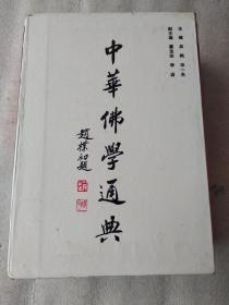 中华佛学通典