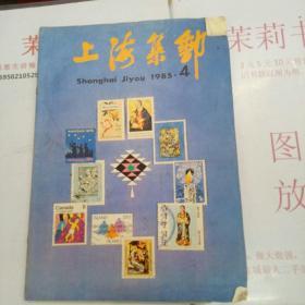 上海集邮总第二十期
