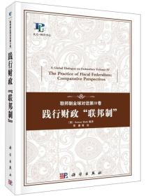 "联邦制全球对话:第Ⅳ卷:Volume Ⅳ:践行财政""联邦制"":The practice of fiscal federalism: comparative perspectives"
