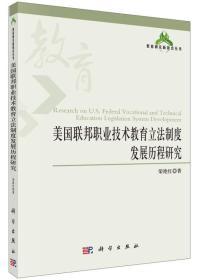 美国联邦职业技术教育立法制度发展历程研究