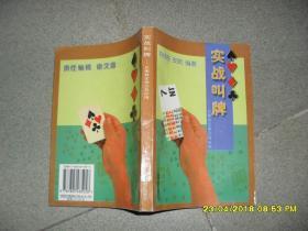 实战叫牌:总墩数定律及其应用(7品小32开内多圈点勾画笔记字迹1996年1版1印8000册318页)40988