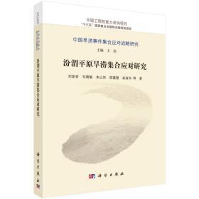 汾渭平原旱涝集合应对研究