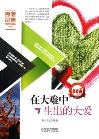 思想品德健康教育书系:在大难中生出的大爱